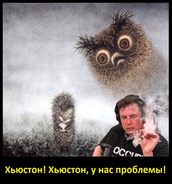 Мем: Хьюстон, у нас проблемы, Krem
