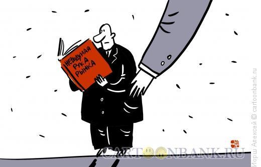 Карикатура: Невидимая рука рынка, Иорш Алексей