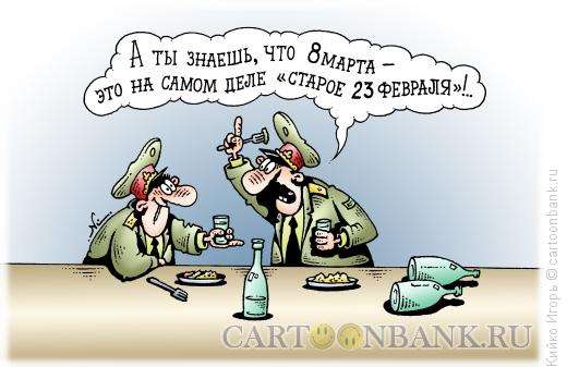 Карикатура: Праздник по старому, Кийко Игорь