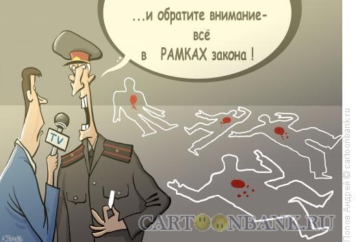 Карикатура: Рамки закона, Попов Андрей