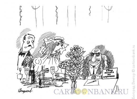Карикатура: Сбор налога на дарения на свадьбе, Богорад Виктор