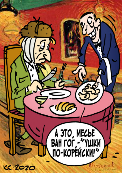 Карикатура: Ушки по-корейски, Вячеслав Капрельянц