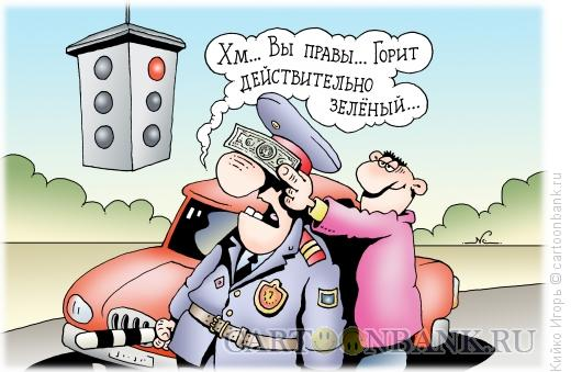 Карикатура: Горит зеленый, Кийко Игорь