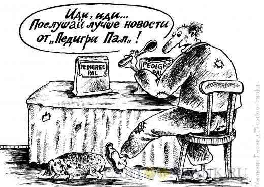 Карикатура: Обед бедняка, Мельник Леонид