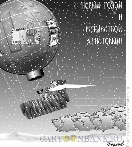 Карикатура: Открытка с Новым годом и Рождеством, Богорад Виктор