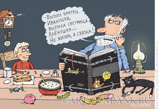 Карикатура: Сказка, Белозёров Сергей