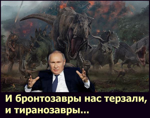 Мем: И бронтозавры нас терзали, и тиранозавры..., Антипуть