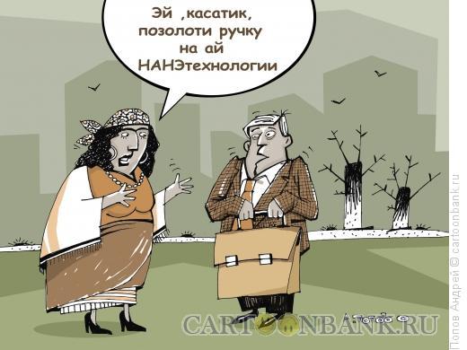 Карикатура: Нанотехнологии, Попов Андрей