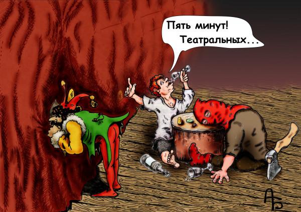 Карикатура: Пять минут. Театральных