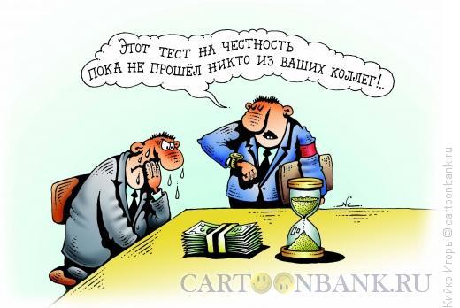 Карикатура: Тест на честность, Кийко Игорь