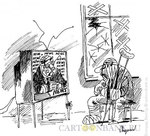 Карикатура: Честные, правдивые новости, Богорад Виктор