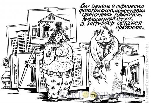 Карикатура: Дизайн интерьера, Мельник Леонид