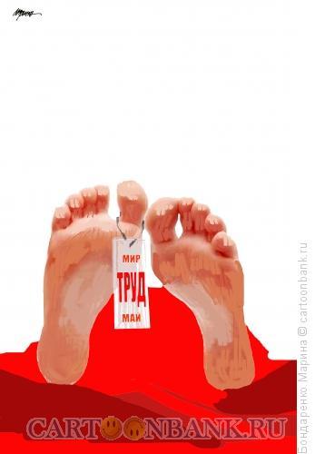 Карикатура: Мир Труд Май, Бондаренко Марина