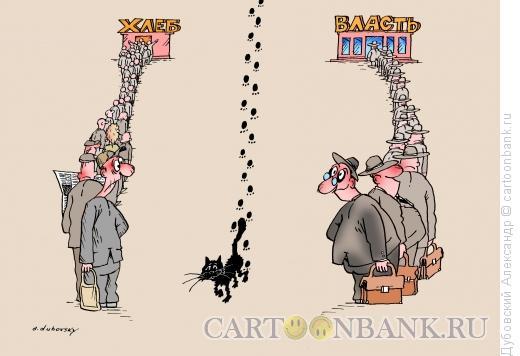 Карикатура: Разница, Дубовский Александр