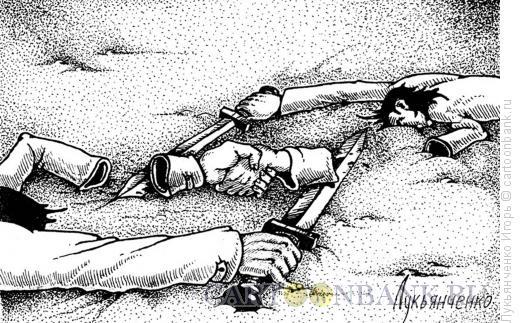 Карикатура: Рукопожатие, Лукьянченко Игорь