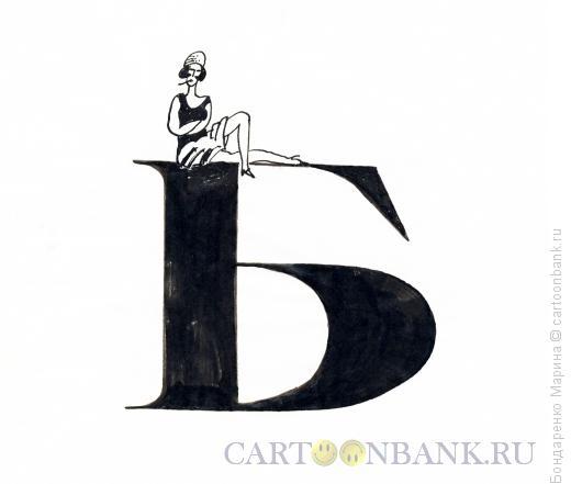 Карикатура: Буква Б, Бондаренко Марина
