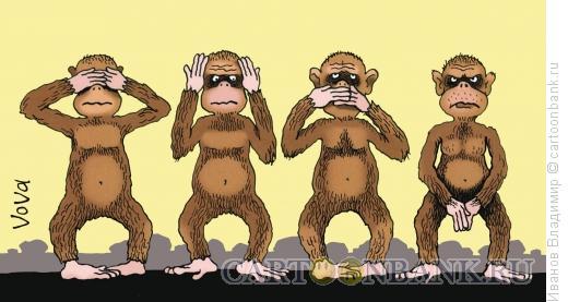 Карикатура: Четыре обезьяны, Иванов Владимир