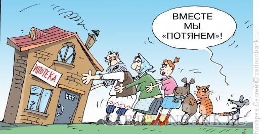Карикатура: Мы потянем, Кокарев Сергей