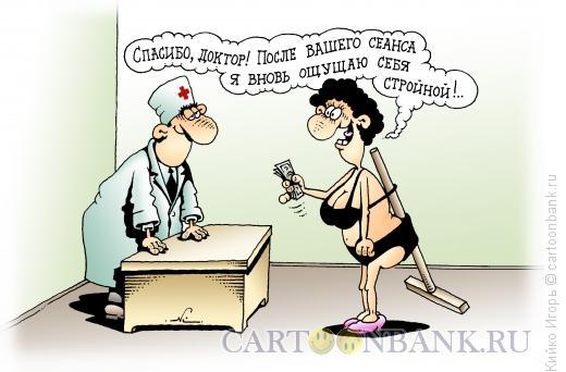 Карикатура: Оздоровительный сеанс, Кийко Игорь