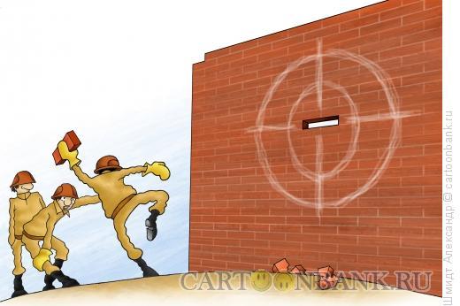 Карикатура: Строительный дартс, Шмидт Александр