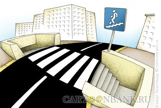 Карикатура: Необычный переход, Шмидт Александр