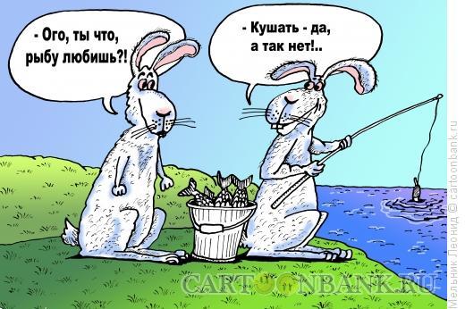 Карикатура: Рыбалка, Мельник Леонид