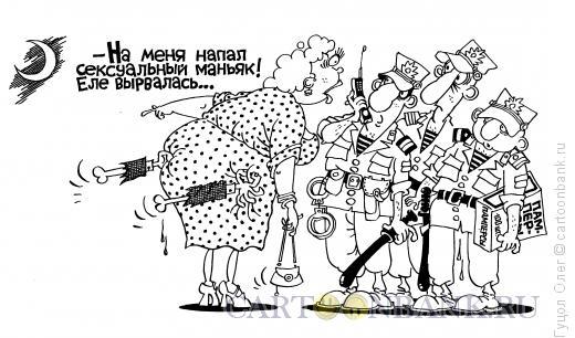 Карикатура: Сексуальный маньяк, Гуцол Олег