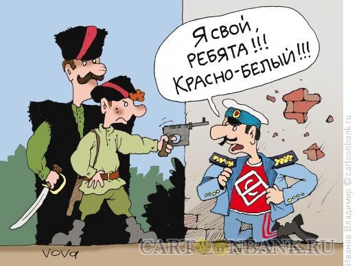 Карикатура: Красно - белый, Иванов Владимир