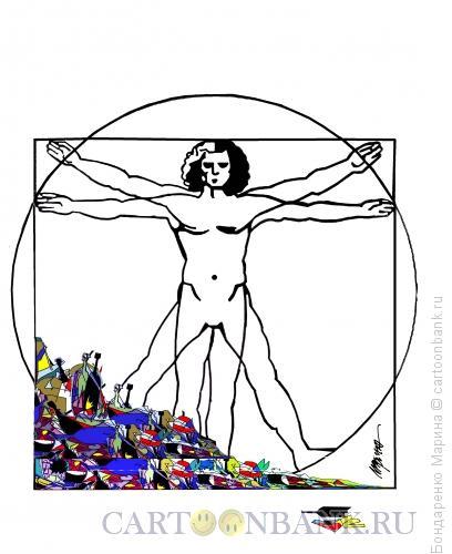 Карикатура: Ветрувианский человек и мусор, Бондаренко Марина