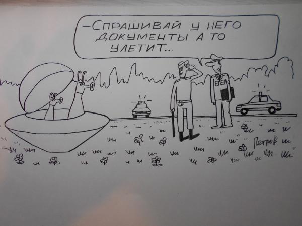 Карикатура: ДПСник, Петров Александр