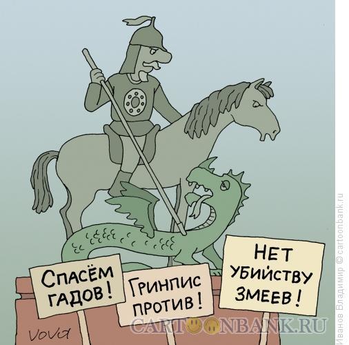 Карикатура: Гринпис против, Иванов Владимир