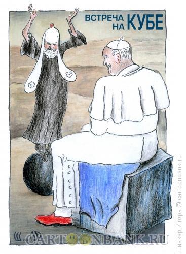 Карикатура: Встреча на КУБЕ, Шинкар Игорь