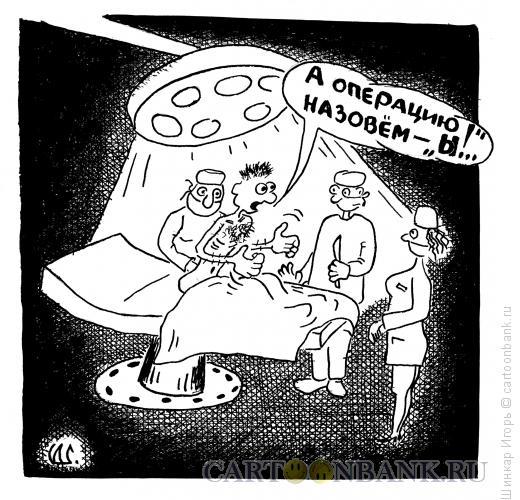 Карикатура: Перед операцией, Шинкар Игорь