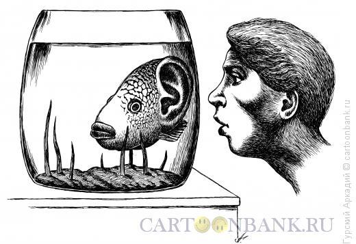 Карикатура: рыба в аквариуме, Гурский Аркадий