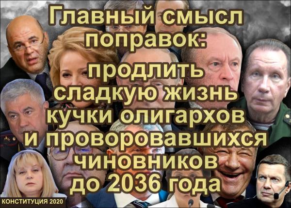 Мем: Главный смысл поправок: продлить сладкую жизнь олигархов и чиновников до 2036 года, Антипуть
