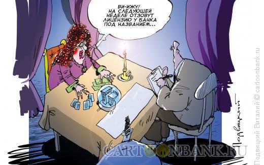 Карикатура: Кто следующий, Подвицкий Виталий