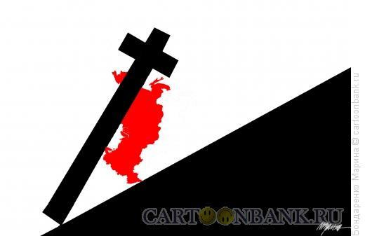 Карикатура: Россия и Голгофа, Бондаренко Марина
