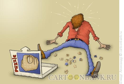 Карикатура: Фиговые пазлы, Шмидт Александр