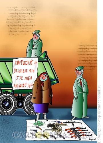 Карикатура: Продажа конфиската, Богорад Виктор