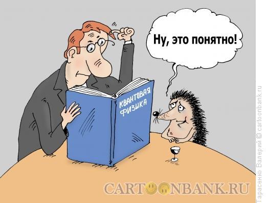 Карикатура: Умный ёжик, Тарасенко Валерий