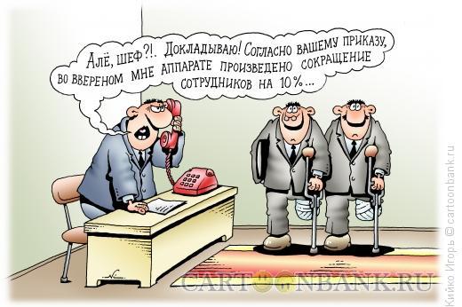 Карикатура: Оптимизация, Кийко Игорь