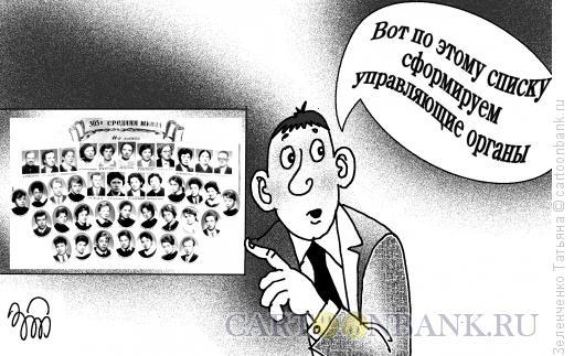 Карикатура: Подбор кадров, Зеленченко Татьяна