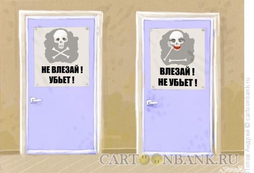 Карикатура: дверные таблички, Попов Андрей