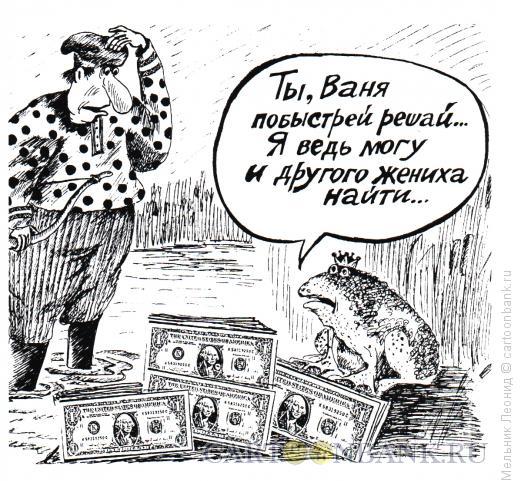 Карикатура: Конкуренция есть, Мельник Леонид