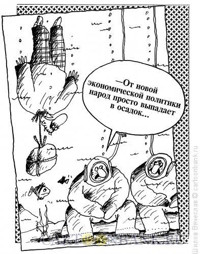 Карикатура: Констатация факта, Шилов Вячеслав