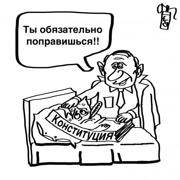 Карикатура: Конституция, Фрау Гильза