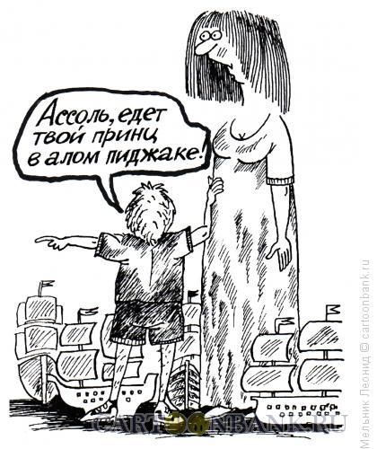 Карикатура: Ассоль, Мельник Леонид