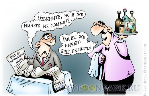 Карикатура: Счет за ущерб, Кийко Игорь