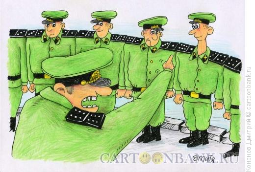 Карикатура: солдаты и доминошки, Кононов Дмитрий