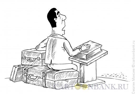 Карикатура: Клятва на дорожку, Смагин Максим